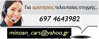 Αεροδρόμιο Ηρακλείου Ενοικιαζόμενα αυτοκίνητα Σητεία ανατολική Κρήτη